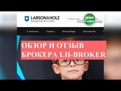lh broker ru
