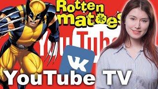 Youtube TV и эксклюзивные видосики для VK