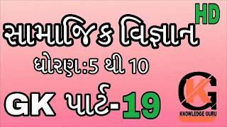 Gujarat Gk, Gujarati Gk | Gk in Gujarati, general knowledge in Gujarati for GPSC, Talati, TET