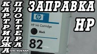 Как заправить картридж  HP 10, 11, 12, 50, 70, 72, 82, 88, 940.(В этом видео я покажу как заправить картридж от плоттера Hewlett-Packard чернилами. http://kom-servise.ru/index.php/remont-org-tekhniki/84-k..., 2015-04-13T00:25:49.000Z)