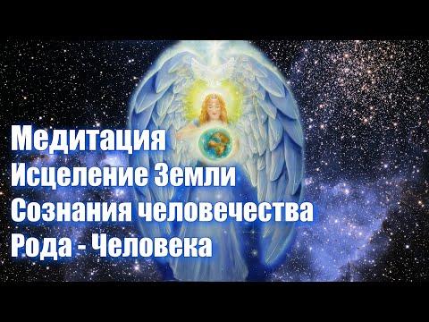 """Медитация """"Исцеление Земли - Сознания человечества - Рода - Человека"""""""