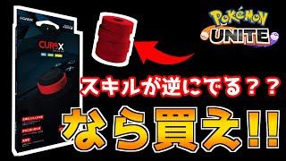 【ポケモンユナイト】Switch勢は絶対見て!!ガチでダメージが倍になる神アイテムを紹介するぞ!