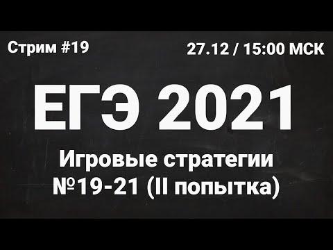 ЕГЭ по информатике 2021.19 Задание 19-21