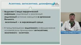 Правила применения дезинфицирующих средств на основе СанПин РФ.
