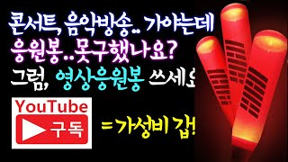 "K-POP IDOL IKON아이콘팬이라면, 비상시 쓸수 있는 영상응원봉!! 그래서""구독""하면 좋아요~"
