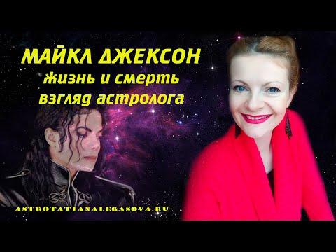 Жизнь и смерть Майкла Джексона взгляд астролога