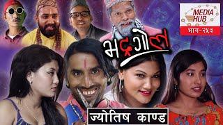 Bhadragol    ज्योतिष काण्ड    भद्रगोल    Episode-253    July-31-2020    Media Hub Official Channel