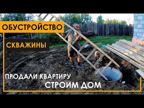 Откопали что-то непонятное! Обустройство скважины.Продали квартиру - строим дом из полистиролбетона.