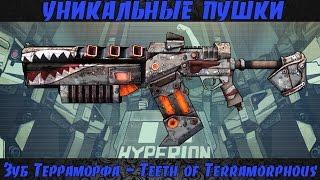 Borderlands 2 уникальные пушки - Зуб Терраморфа(Teeth of Terramorphous)