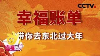 《幸福账单》 20200130| CCTV综艺