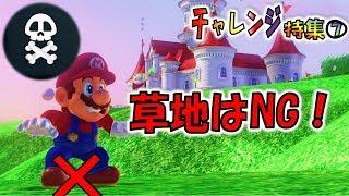 【マリオオデッセイの挑戦⑦】草地を避けて、4つの塔にすばやく到達できる?