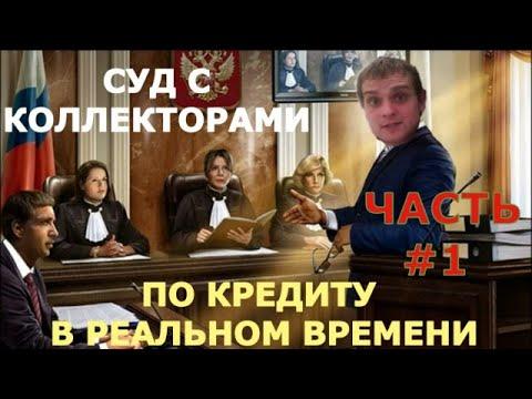 Суд с Коллекторами По Кредиту в Реальном Времени/ Часть №1 /ОлегБор