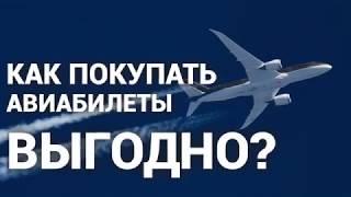 Как покупать авиабилеты выгодно? Советы от путешественника с 15-летним стажем!(, 2018-07-11T22:16:26.000Z)