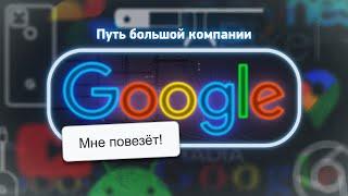 История Google и Nexus — неизвестные факты!