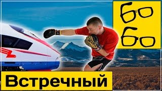 Встречные удары руками с Русланом Акумовым (удары навстречу в боксе и ММА)(Подписка на канал