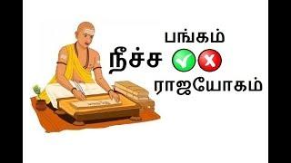 நீச்ச பங்க ராஜயோகம் vs நீச்ச பங்கம்   Neeacha banga rajayogam