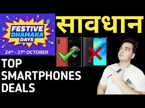 Flipkart Festive Dhamaka Days | Top Smartphones Offers & Deals [Hindi]
