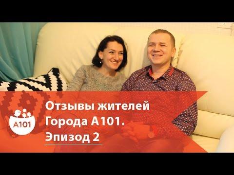 новостройки а 101 новой москвы