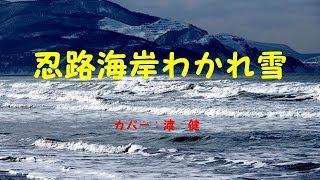 忍路海岸わかれ雪/川中美幸 (Japanese Enka song)/唄:渡  健