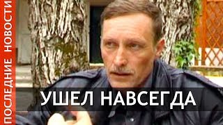 """Ушел из жизни герой фильма """"Особенности национальной охоты!"""
