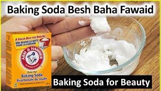 5 Uses of Baking Soda for Beauty & Skin care In Hindi \ Urdu
