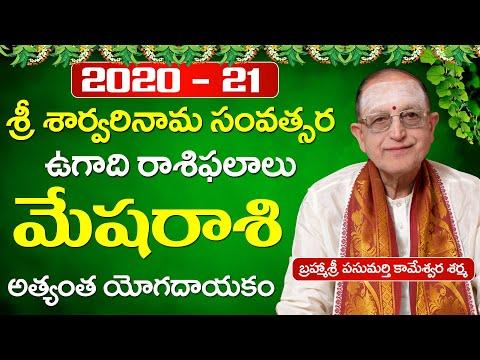Mesha Rasi Ugadi Rasi Phalalu 2020 21 Sarvari Rasi Phalalu 2020 Mesha Rasi Phalalu 2020 Kameswara Sa