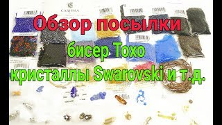 Товары для рукоделия от Carisma cтразы Swarovski, бисер TOXO, фурнитура, канитель Обзор Посылка