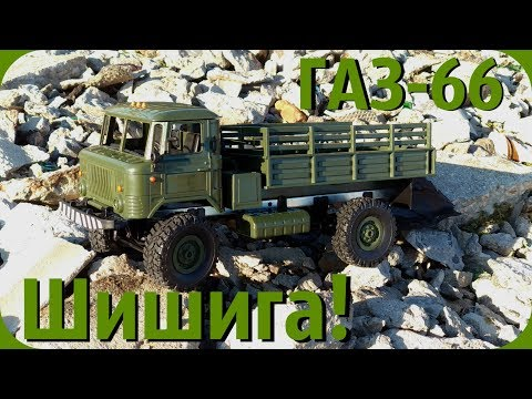 Шишига на радиоуправлении! ГАЗ-66