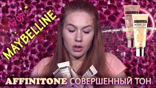 тональные кремы Maybelline Affinitone: описание, отзывы