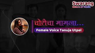 Choricha Mamla | Karaoke with Female Voice | Tanuja Utpal Thumb