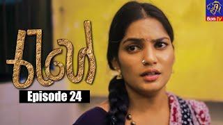 Rahee - රැහේ | Episode 24 | 11 - 06 - 2021 | Siyatha TV Thumbnail