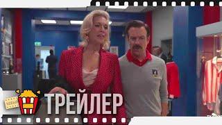 ТЕД ЛАССО — Русский трейлер | 2020 | Джейсон Судейкис, Стивен Мана, Colin Blyth, Фил Данстер