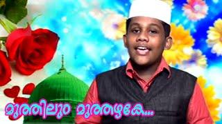 മുത്തിലും മുത്ത്ഴകേ ... | Badusha Mappila Song | Muslim Devotional Songs Malayalam