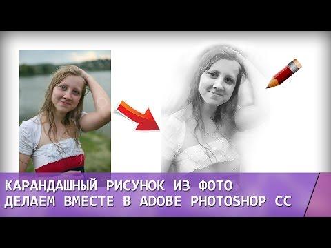 Как у художника! Рисунок карандашом из фотографии | Портрет | Adobe Photoshop CC