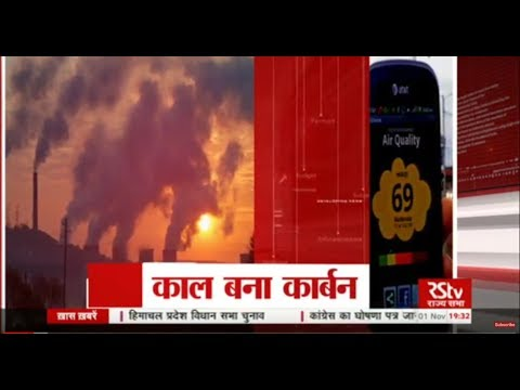RSTV Vishesh - Nov 01, 2017 : UN REPORT ON POLLUTION