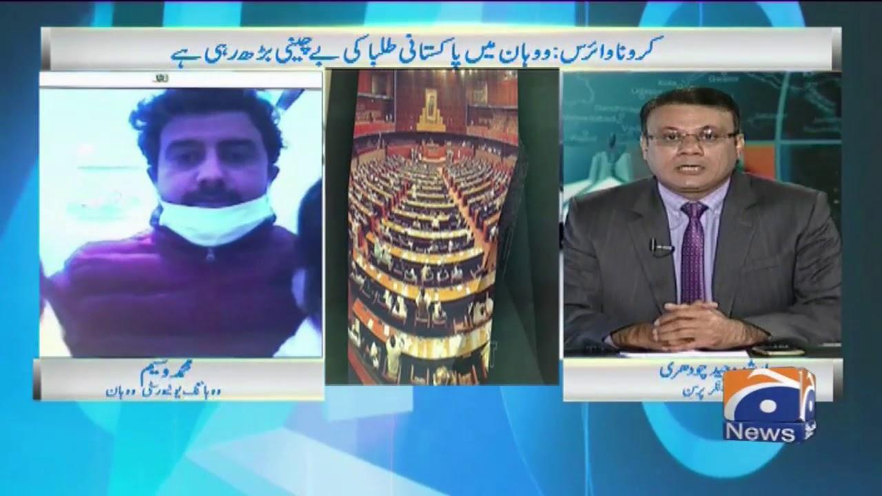 Coronavirus Wuhan main Pakistani Talba ki Pareshani  main izafa