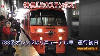 特急「ハウステンボス」783系オレンジのリニューアル車 博多駅を出発 2017.3.18撮影