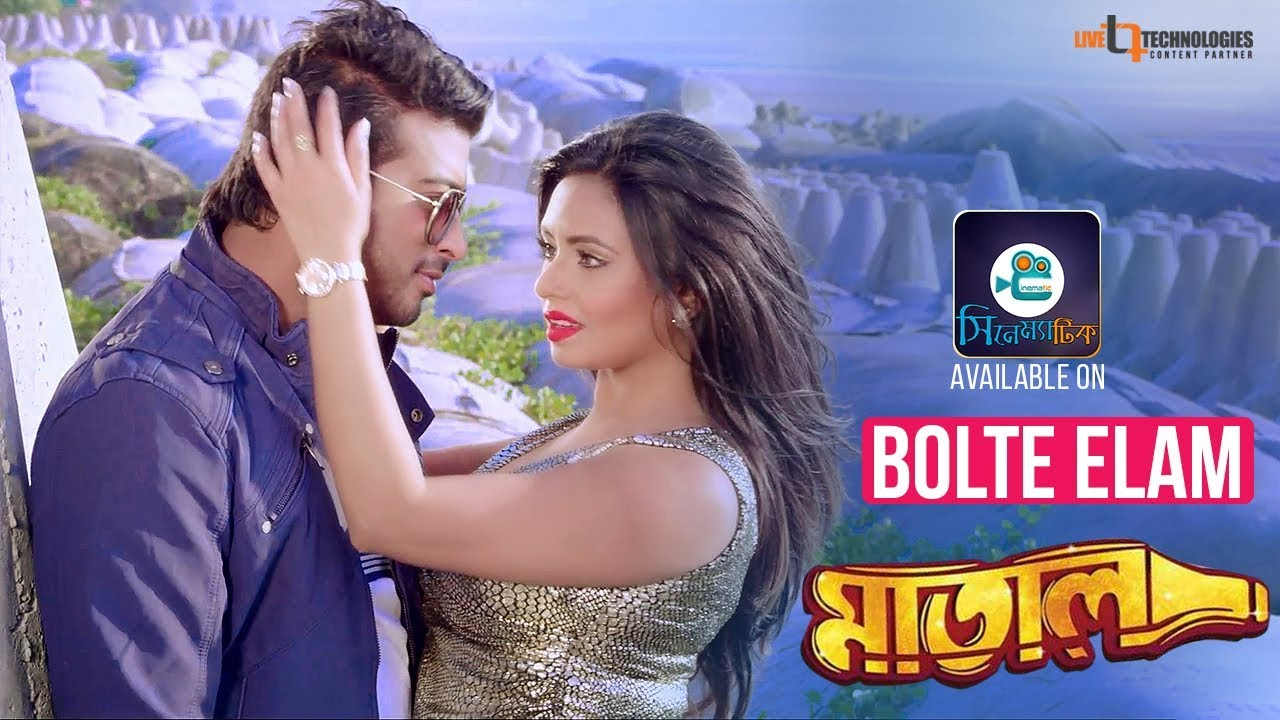 Bolte Elam (বলতে এলাম) | Shipan Mitra | Orin | Shaheen Sumon |  Matal Bengali Movie 2018