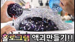 홀로그램 액괴만들기!!!(역대급이다..)츄팝