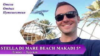 Обзор отеля STELLA DI MARE BEACH MAKADI 5 Египет Хургада