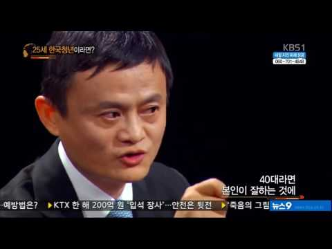 Jack Ma   How to Be Successful in Life, Amazing Interview