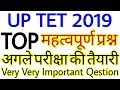 UP TET 2019 important very important question 2019 gk all question