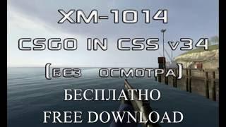 Video XM1014 csgo для CSS v34 без анимации осмора, порт  из CS 16 download MP3, 3GP, MP4, WEBM, AVI, FLV Agustus 2018