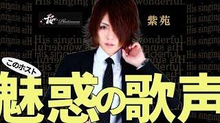 【出演者】 -桜 -PLATINUM- 紫苑 ↓詳細は下記まで↓ http://host-dx.com/...