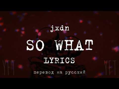 jxdn - So What (Lyrics) + перевод на русский