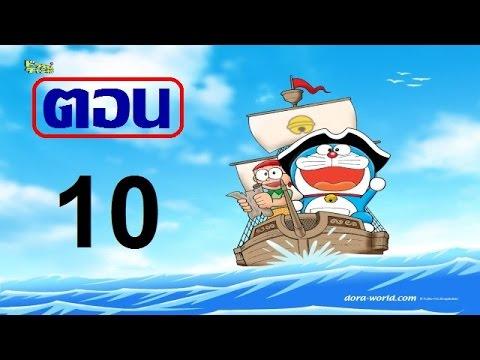 โดราเอมอน Doraemon ตอนรวม (10)