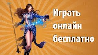 Лучшие онлайн игры. Бесплатно смотреть лучшие онлайн игры