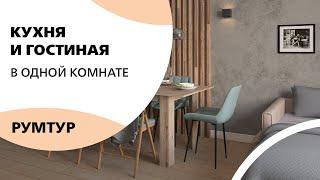 Кухня и гостиная в одной комнате / Классный дизайн в стиле лофт!