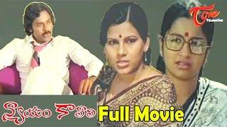 Nyayam Kavali | Full Length Telugu Movie | Chiranjeevi, Radhika | #TeluguMovies