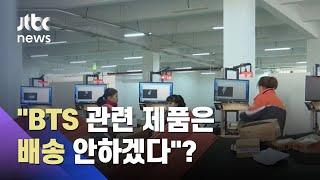 """중국 대형 물류기업 """"BTS 택배 배송 중단&…"""